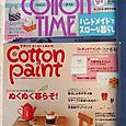 Cotton Time and Cotton Paint